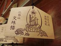 比叡山延暦寺知恵の文殊楼の絵馬