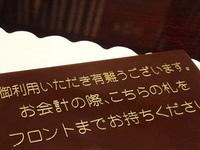 レストランの会計札