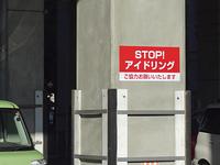 駐車場のアイドリングストップ