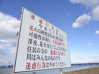 新淀川堤防の注意書き