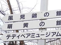神戸北野町の案内表示板