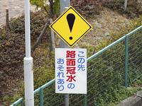 道路の冠水注意の標識