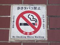 歩道に貼られた歩きタバコ禁止サイン