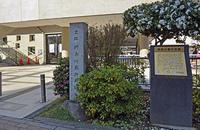 神奈川奉行所跡碑