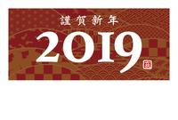 2019年 年号と和模様の年賀状イラスト