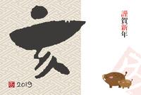 2019年 亥年 干支筆文字と猪親子の年賀状