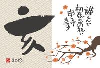 2019年 亥年 干支筆文字と梅の花の年賀状
