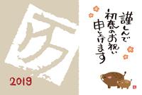 2019年 亥年 干支文字と猪親子の年賀状