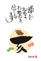 2019年 亥年 干支の筆文字文字と猪の年賀状