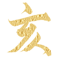 亥 文字 年賀状 アイコン