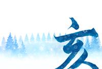 亥 冬 年賀状 背景