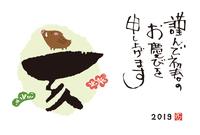 2019年 亥年 干支の筆文字と猪の年賀状