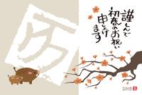2019年 亥年 干支文字と猪、梅の花の年賀状