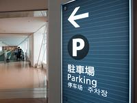 羽田空港 駐車場の案内看板