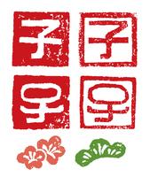 子年 干支文字のはんこ、梅花と松葉のイラスト