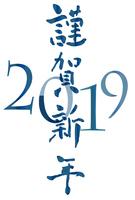 謹賀新年 文字 年賀状 背景