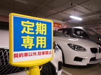 駐車場の定期専用スペース