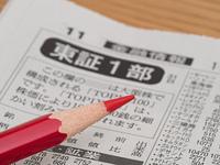 株価情報と赤鉛筆