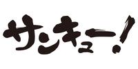 筆文字 サンキュー カタカナ