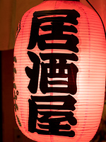 新橋 飲屋街の赤提灯
