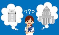 選挙と政治について考える女子高校生