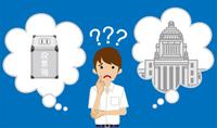 選挙と政治について考える男子高校生