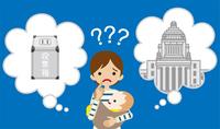 選挙と政治について考える若い母親