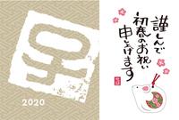 子年 ネズミの置物と干支文字ハンコ年賀状イラスト