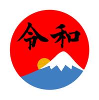 令和 年号 文字 富士山