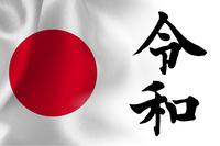 令和 年号 文字  国旗