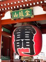 浅草寺,雷門