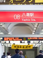 埼玉県 八潮駅