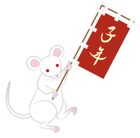 旗を掲げる白ネズミ - 子年 年賀状素材