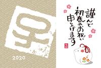子年 ネズミの置物と干支文字ハンコ年賀状