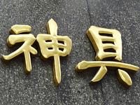 神具の立体文字
