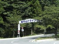 高円山ドライブウェイ