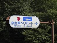 奈良県へリポート