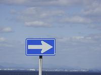 一方通行の交通標識