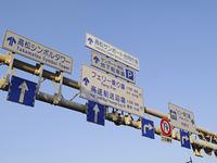 高松市内の道路案内板