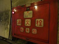 車道のトンネルの消火栓