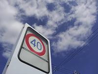 道路の速度制限と青空