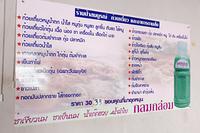 タイ大衆食堂のメニュー