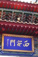 中華街西安門