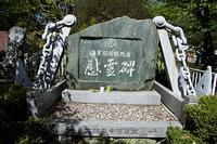 海軍戦没者慰霊碑