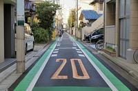20km制限道路