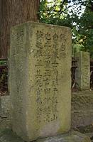吉田伊惣次篤志の碑