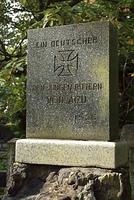 フォン・エッソ・ドルフ氏寄贈の碑