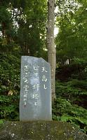 成瀬櫻桃子句碑