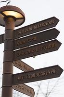 北野異人館街の道標