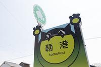 鞆港の猫のバス停